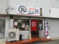 【新店】つけ麺@無化調丸つけ麺 - 黒帽子日記2