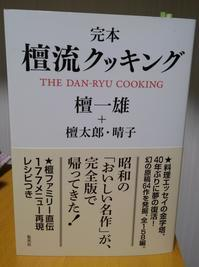 檀一雄+太郎・春子著書「檀流クッキング」その12 - 本と映画と料理と税、時々ギター