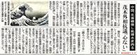 中国、北斎模倣し処理水皮肉る/東京新聞 - 瀬戸の風