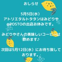 今日(5/5)のPOSTO出店はお休みです - 東京都調布市菊野台の手作りお菓子工房 アトリエタルトタタン