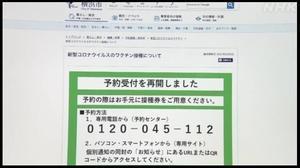 5-656)横浜 ワクチン接種予約 5日再開 - 三百六十五連休