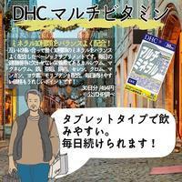 【DHC商品レビュー】マルチビタミン - Daddy1126's Blog