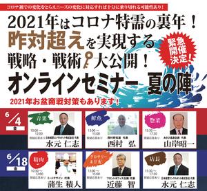 「コト販売」について… #コトPOP #モノPOP #つぶやきPOP #日本コトPOPマイスター協会 - 商人伝道師一日一言