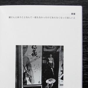 おもろいオッサン 46 「不器用貧乏のオッサン」 - おもろいオッサン by 前田義昭    ?想像する写真?