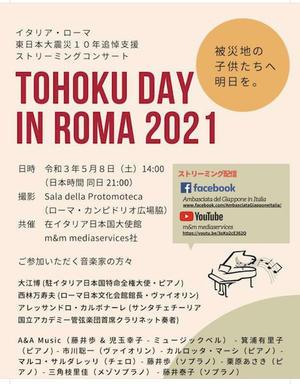5月8日、東日本大震災追悼コンサート、オンライン開催♪ - ローマより愛をこめて