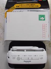 憲法便り#4982:いざという時に便利な、軽量、コンパクト、ハガキの大きさの中に収まる手回し充電の小型ラジオを写真付きで紹介します! - 岩田行雄の憲法便り・日刊憲法新聞