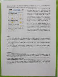 憲法便り#4986:日本輸送サービス労働組合連合会(JTSU)が3月20日(土)午後、いわき市で開催したオンラインシンポジウムの報告書紹介(第3回)パネルディスカッション②」児玉順一さんの報告! - 岩田行雄の憲法便り・日刊憲法新聞