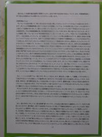 憲法便り#4988:日本輸送サービス労働組合連合会(JTSU)が去る3月20日(土)午後に、いわき市で開催したオンラインシンポジウムの報告書紹介(第5回)パネルディスカッション④」菅野博紀さんの報告! - 岩田行雄の憲法便り・日刊憲法新聞