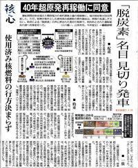 40年超原発再稼働に同意  使用済み核燃料の行方決まらず/核心東京新聞 - 瀬戸の風