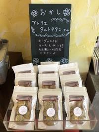 POSTOでクッキー販売してます - 東京都調布市菊野台の手作りお菓子工房 アトリエタルトタタン