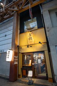 焼き鳥と焼豚の店 串櫓で、串串串 - にゃお吉の高知競馬☆応援写真日記+α(高知の美味しいお店)