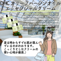 【DHC商品レビュー】オリーブバージンオイルエッセンシャルクリーム - Daddy1126's Blog