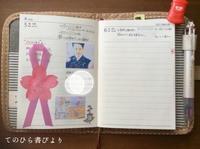 高橋No.8ポケットダイアリー#4/5〜4/11 - てのひら書びより