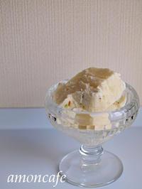 アイスクリームづくり - amoncafe