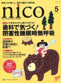 歯科情報誌 nico2021年5月号表紙イラストレーション - 丸山誠司こっちも展望台