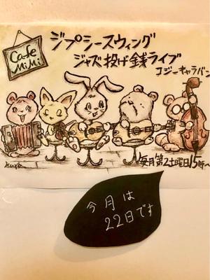 いつものように営業開始〜! - Cafe MIMI 吉祥寺南町のフレンチカフェ & 雑貨