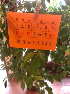 【臨時休業のお知らせ】5/9〜12まで、お店の4連休をいただきます。 - Cafe MIMI 吉祥寺南町のフレンチカフェ & 雑貨