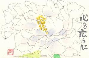 心広く - 銀の絵手紙
