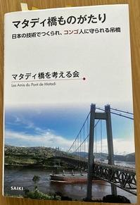 読了『マタディ橋物語日本の技術でつくられ、コンゴ人に守られる吊橋』 - あじさい通信・ブログ版