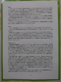 憲法便り#4989:日本輸送サービス労働組合連合会(JTSU)のオンラインシンポジウムの報告書紹介(第6回)パネルディスカッション⑤」座長から論議の提案、菊池正人さん、座長の発言! - 岩田行雄の憲法便り・日刊憲法新聞