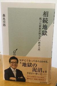 森永卓郎著書「相続地獄残った家族が困らない終活入門」 - 本と映画と料理と税、時々ギター