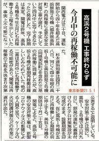 高浜2号機 工事終わらず今月中の再稼働不可能に/東京新聞 - 瀬戸の風