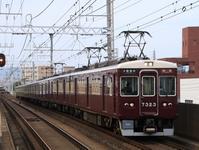 阪急7300系7323F特急運用 - 人生・乗り物・熱血野郎