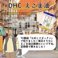 【DHC商品レビュー】えごま油 - Daddy1126's Blog