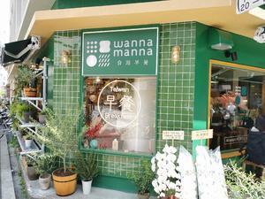 天神橋筋商店街で台湾巡り~③+④ - 猫空くみょん食う寝る遊ぶ Part2