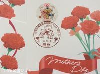 2021.5.6「切手の博物館お手紙イベント 母の日」小型印 - てのひら書びより