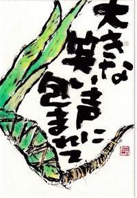 ちまき・笑い声に - 北川ふぅふぅの「赤鬼と青鬼のダンゴ」~絵てがみのある暮らし~