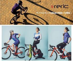 レリック製品、サイクルウェア全製品取り扱い開始! - 自転車屋 サイクルプラス note