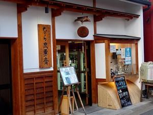酒場の佇まい。奈良市の『なら泉勇齋』。 - 旅と暮らしの日々 by sato tetsuya