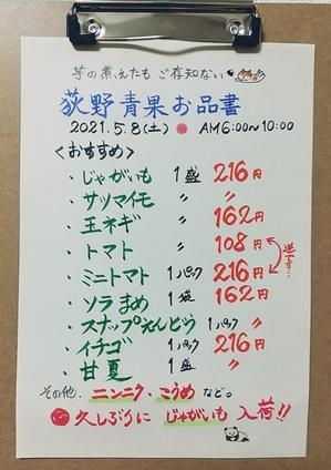 5/8(土)のおすすめ! -