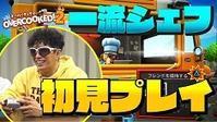新チャンネル【GACKT GAMEz】始動!! - 風恋華Diary