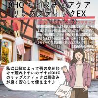 【DHC商品レビュー】モイスチュアリップスティックEX - Daddy1126's Blog