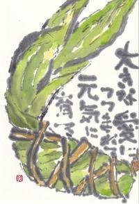 ちまき・大きな愛 - 北川ふぅふぅの「赤鬼と青鬼のダンゴ」~絵てがみのある暮らし~