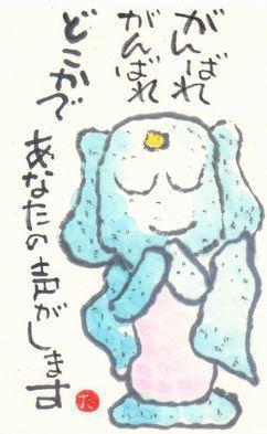 がんばれ - 銀の絵手紙