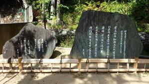 山部赤人歌碑  - 名勝和歌の浦 玉津島保存会
