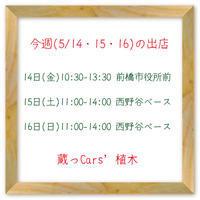 【出店日のお知らせ】5月第二週の出店は… - キッチンカー蔵っCars'