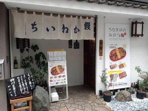 仲御徒町駅界隈-「鰻 かねいち」のうな鶏玉子弁当 - 「美味しい!」が好き