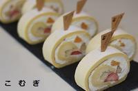 フルーツロール - パン・お菓子教室 「こ む ぎ」