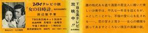 田辺聖子『女の日時計』は夙川が舞台 - 阪急・阪神沿線文学散歩