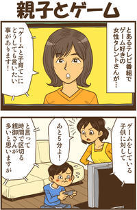 親子とゲーム① - 戯画漫録