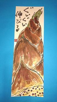 たけのこ「ぐいぐい伸びる」 - ムッチャンの絵手紙日記