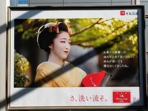 京都らしい広告どす。何かホッとする広告です。 - 京都の骨董&ギャラリー「幾一里のブログ」