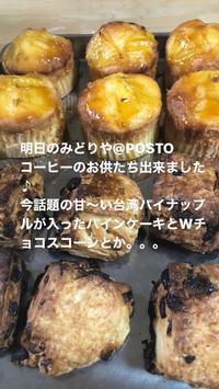 5/12 みどりや@POSTOに出店します - 東京都調布市菊野台の手作りお菓子工房 アトリエタルトタタン