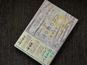 「八月の銀の雪」 伊与原 新 - ろーりんぐ ☆ らいふ