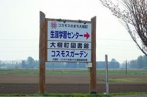 せんびりブログ(本別町仙美里&十勝の教育情報)