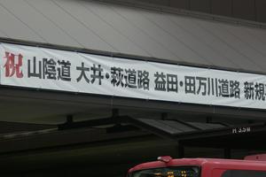 島根県で東京五輪聖火リレー始まる 1日目は津和野町スタート - 浄華、浄水、浄業